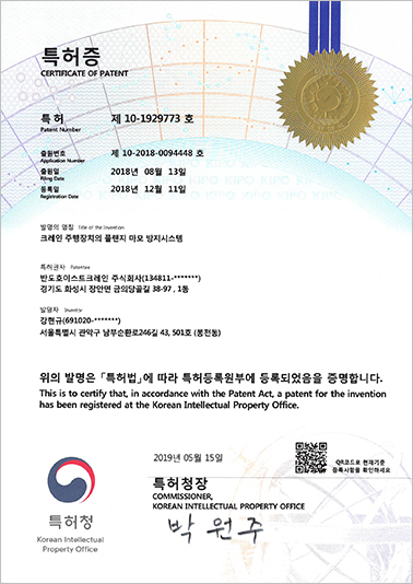 4f45815992174c510e0a76be4c4b2b3c_직진주행제어장치-특허증.jpg